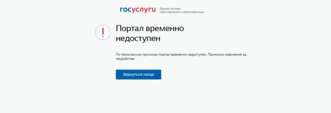 Сайт Госуслуги не работает 12 мая 2020: в чем причина?