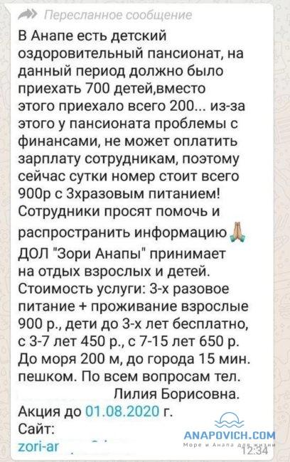 Зори Анапы - детский лагерь продает дешевые билеты. Фейк из WhatsApp